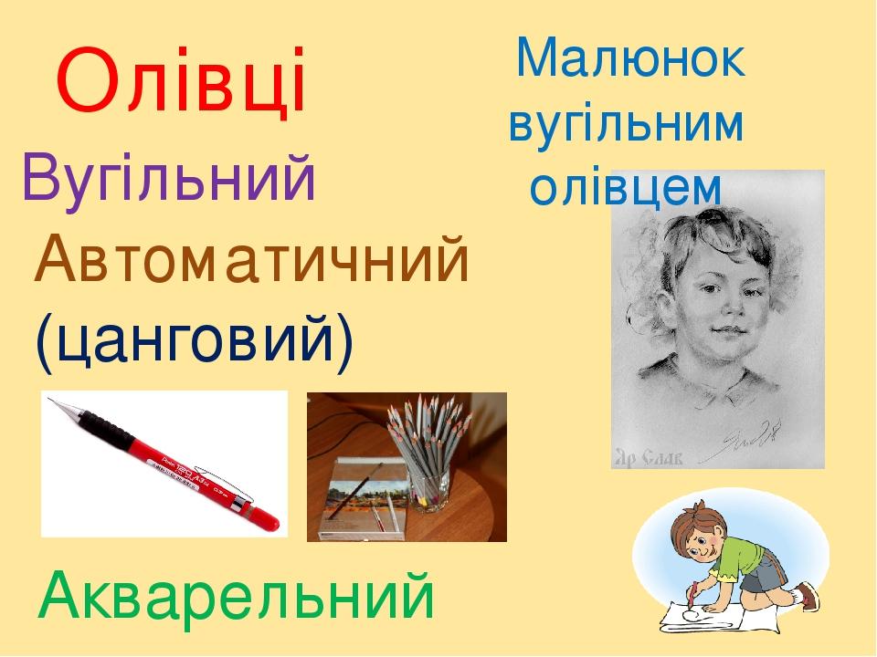 Вугільний Автоматичний (цанговий) Акварельний Олівці Малюнок вугільним олівцем