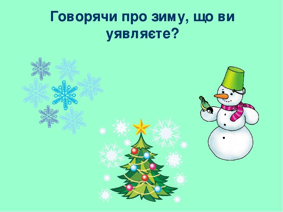 Говорячи про зиму, що ви уявляєте?