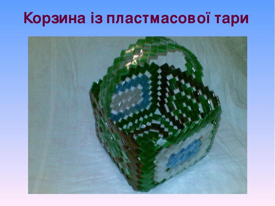 Корзина із пластмасової тари