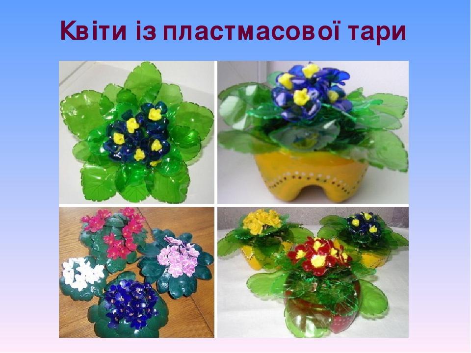 Квіти із пластмасової тари
