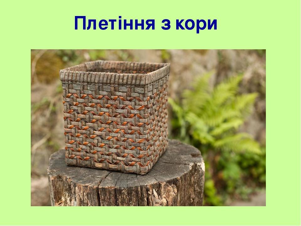 Плетіння з кори