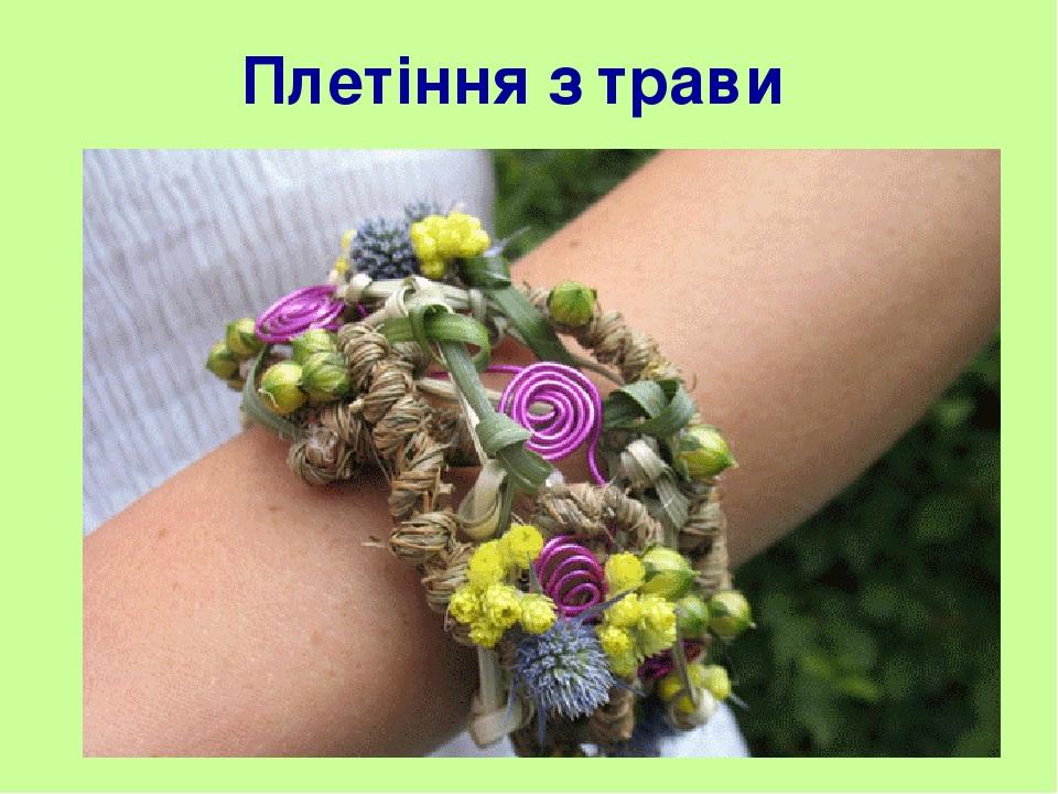 Плетіння з трави