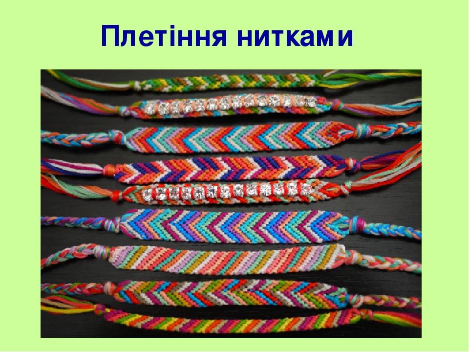 Плетіння нитками