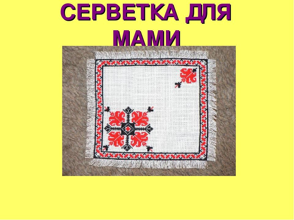 СЕРВЕТКА ДЛЯ МАМИ