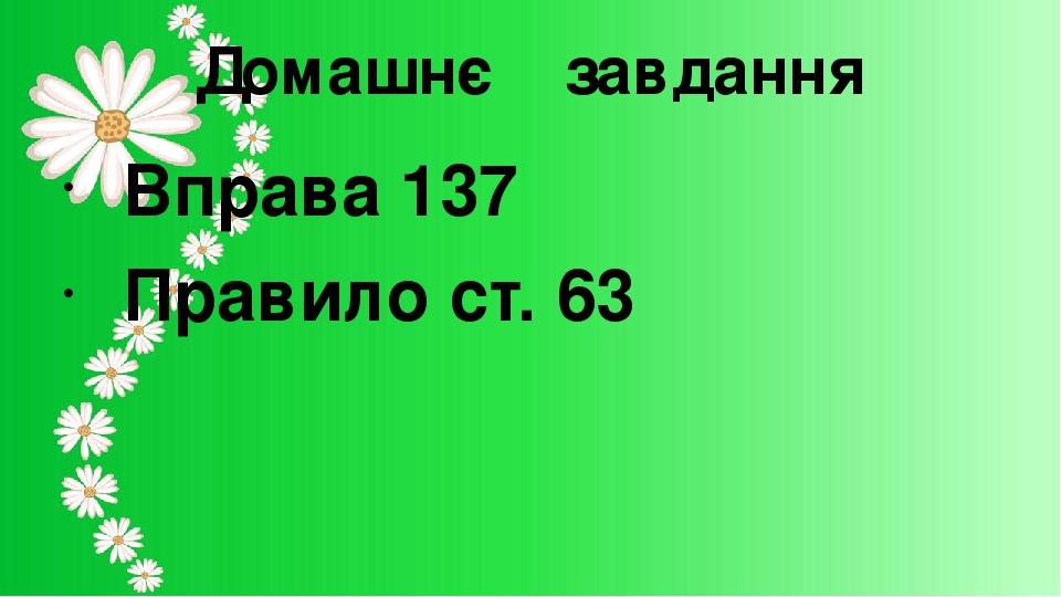 Домашнє завдання Вправа 137 Правило ст. 63