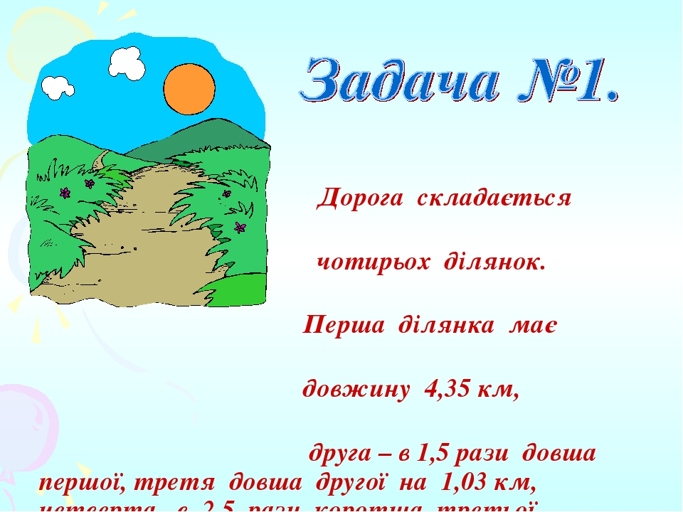 Дорога складається чотирьох ділянок. Перша ділянка має довжину 4,35 км, друга – в 1,5 рази довша першої, третя довша другої на 1,03 км, четверта– в...