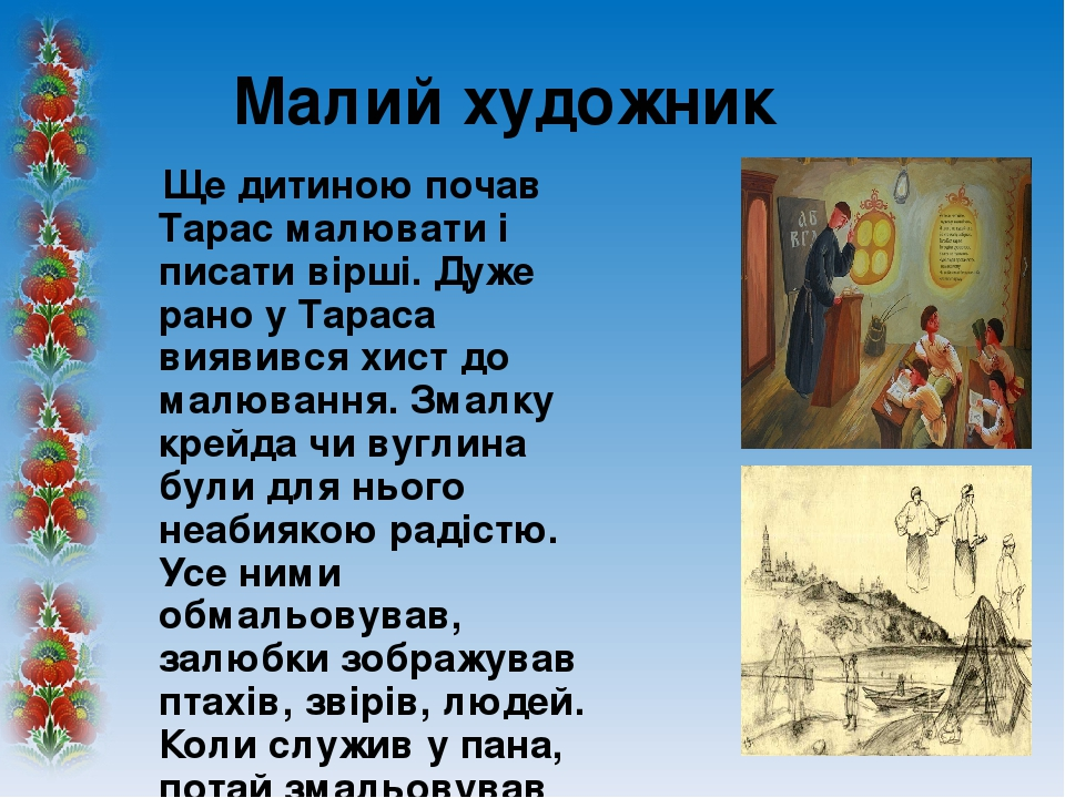 Малий художник Ще дитиною почав Тарас малювати і писати вірші. Дуже рано у Тараса виявився хист до малювання. Змалку крейда чи вуглина були для ньо...