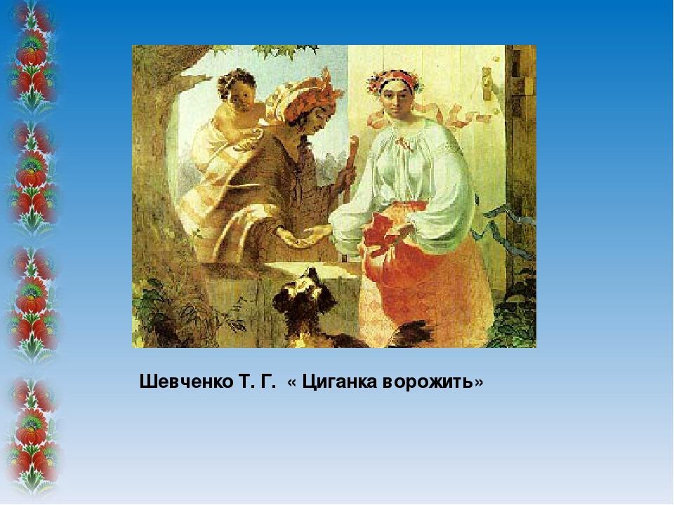 Шевченко Т. Г. « Циганка ворожить»