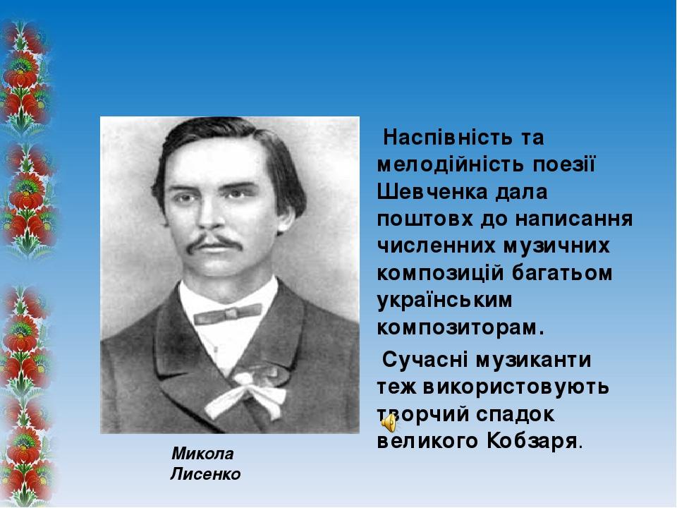 Наспівність та мелодійність поезії Шевченка дала поштовх до написання численних музичних композицій багатьом українським композиторам. Сучасні музи...