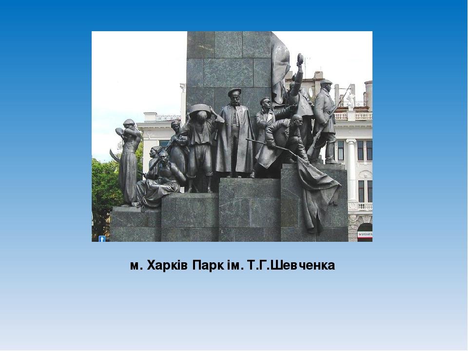 м. Харків Парк ім. Т.Г.Шевченка