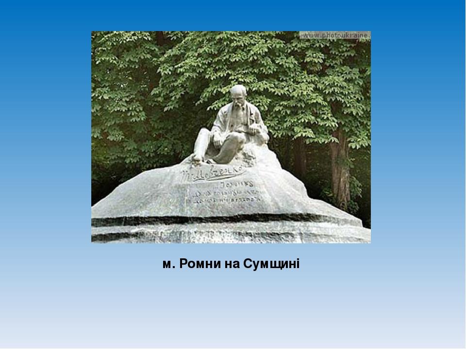 м. Ромни на Сумщині