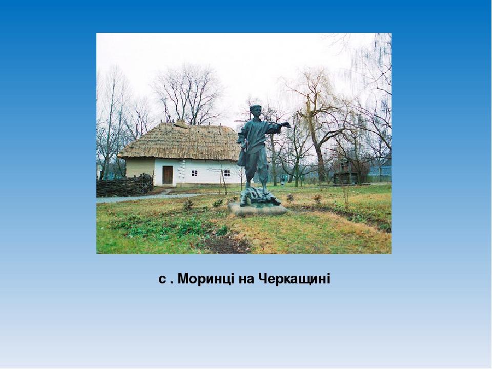 с . Моринці на Черкащині