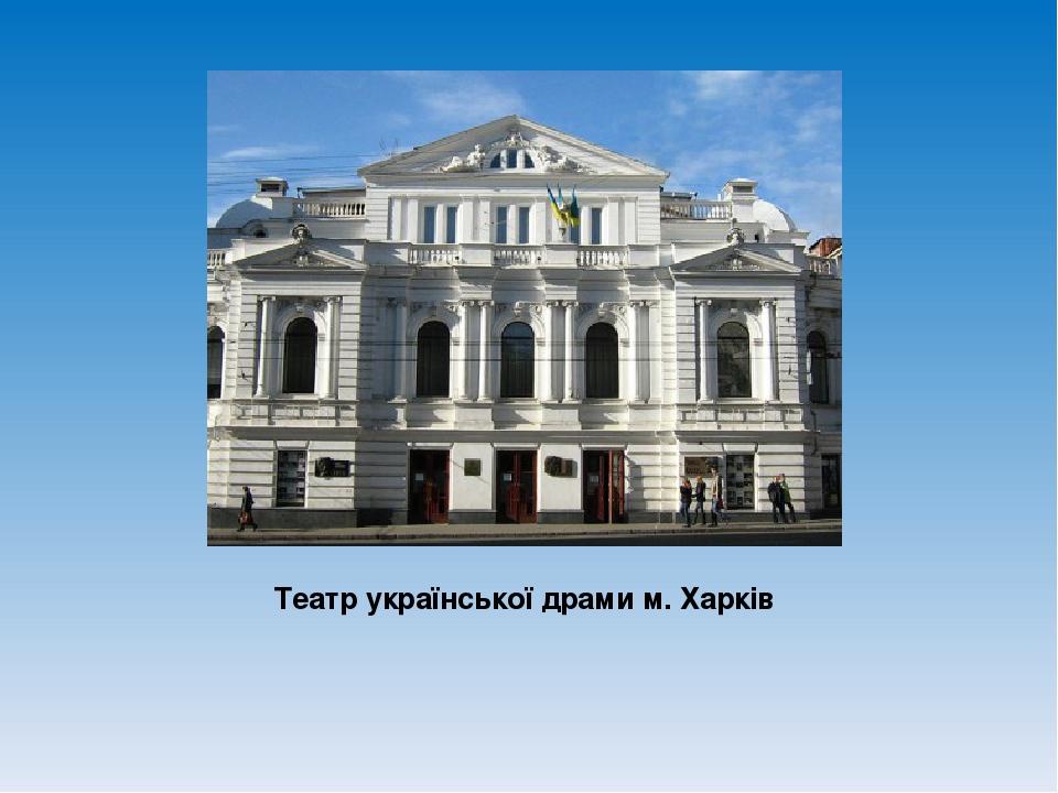 Театр української драми м. Харків