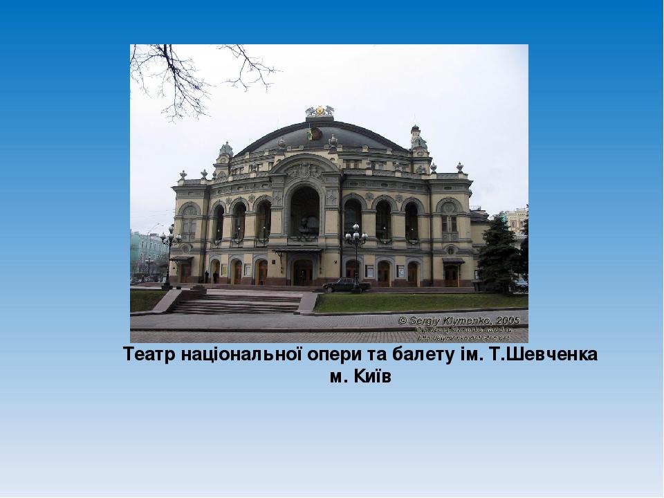 Театр національної опери та балету ім. Т.Шевченка м. Київ