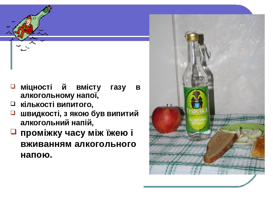 міцності й вмісту газу в алкогольному напої, кількості випитого, швидкості, з якою був випитий алкогольний напій, проміжку часу між їжею і вживання...