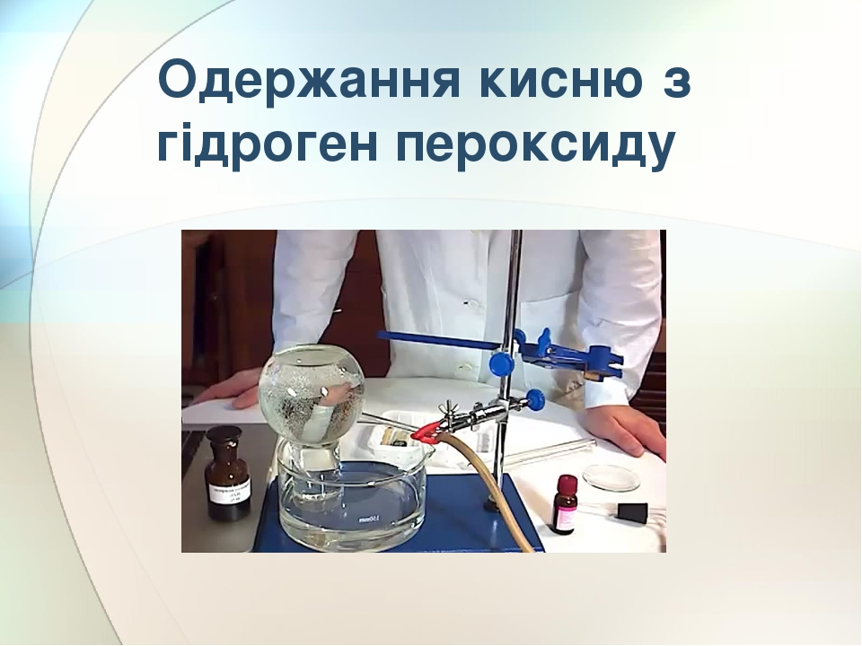 Одержання кисню з гідроген пероксиду