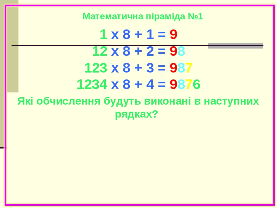 1 x 8 + 1 = 9 12 x 8 + 2 = 98 123 x 8 + 3 = 987 1234 x 8 + 4 = 9876 12345 x 8 + 5 = 987 65 123456 x 8 + 6 = 987654 1234567 x 8 + 7 = 9876543 123456...