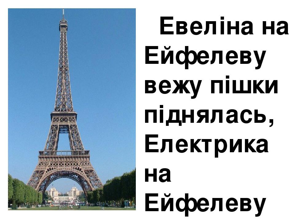 Евеліна на Ейфелеву вежу пішки піднялась, Електрика на Ейфелеву вежу не подавалась.