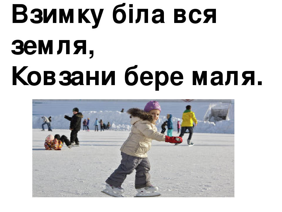 . Взимку біла вся земля, Ковзани бере маля.