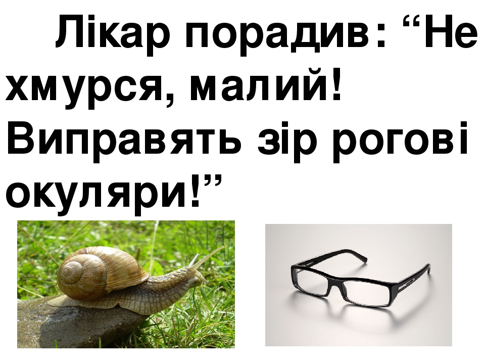 """Лікар порадив: """"Не хмурся, малий! Виправять зір рогові окуляри!"""""""