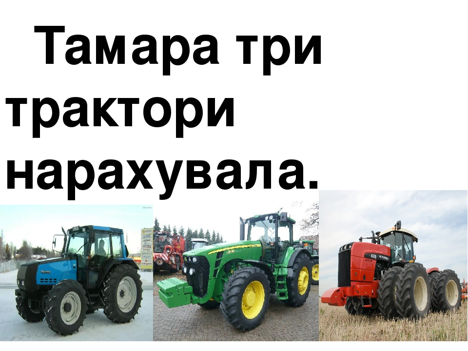 Тамара три трактори нарахувала.