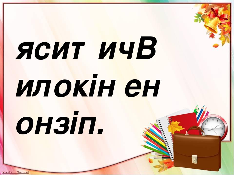 яситичВ илокін ен онзіп.