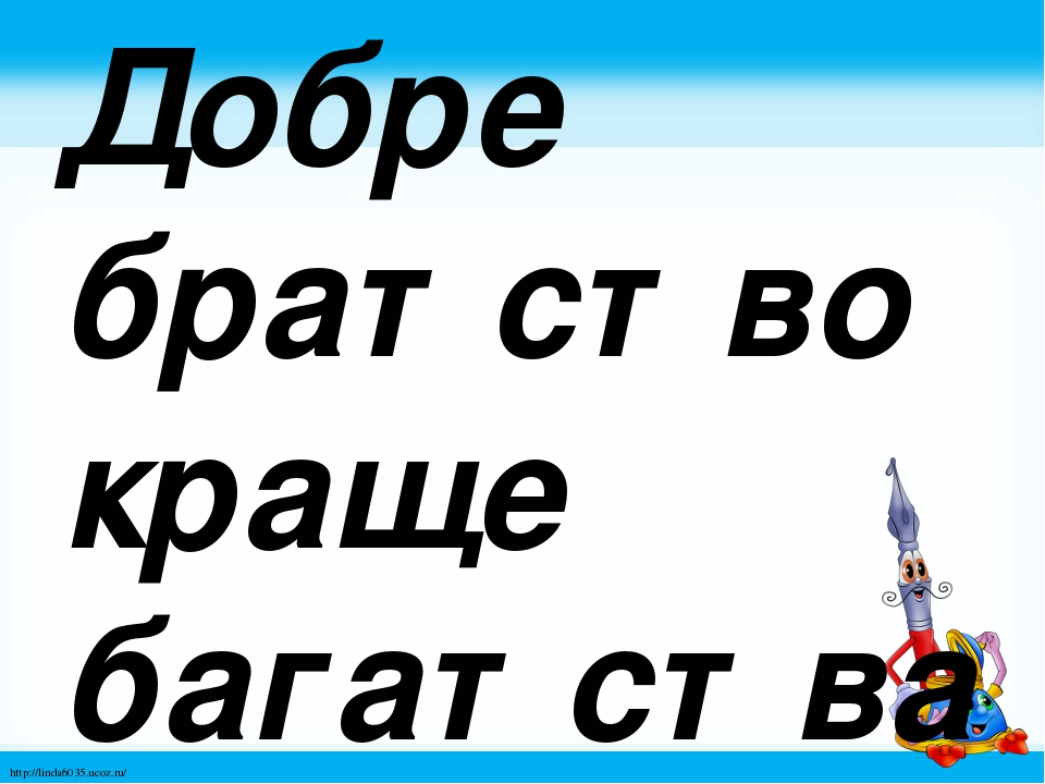 Добре братство краще багатства. http://linda6035.ucoz.ru/