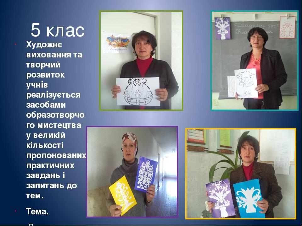 5 клас Художнє виховання та творчий розвиток учнів реалізується засобами образотворчого мистецтва у великій кількості пропонованих практичних завда...