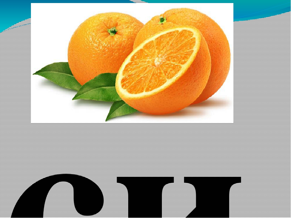 синльапе апельсин
