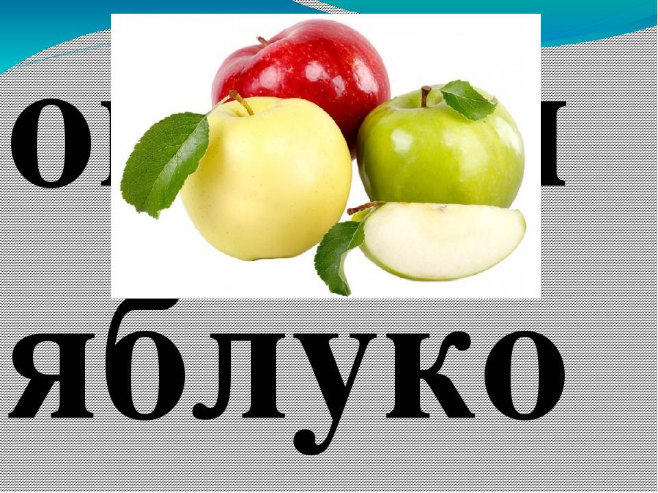 окулбя яблуко