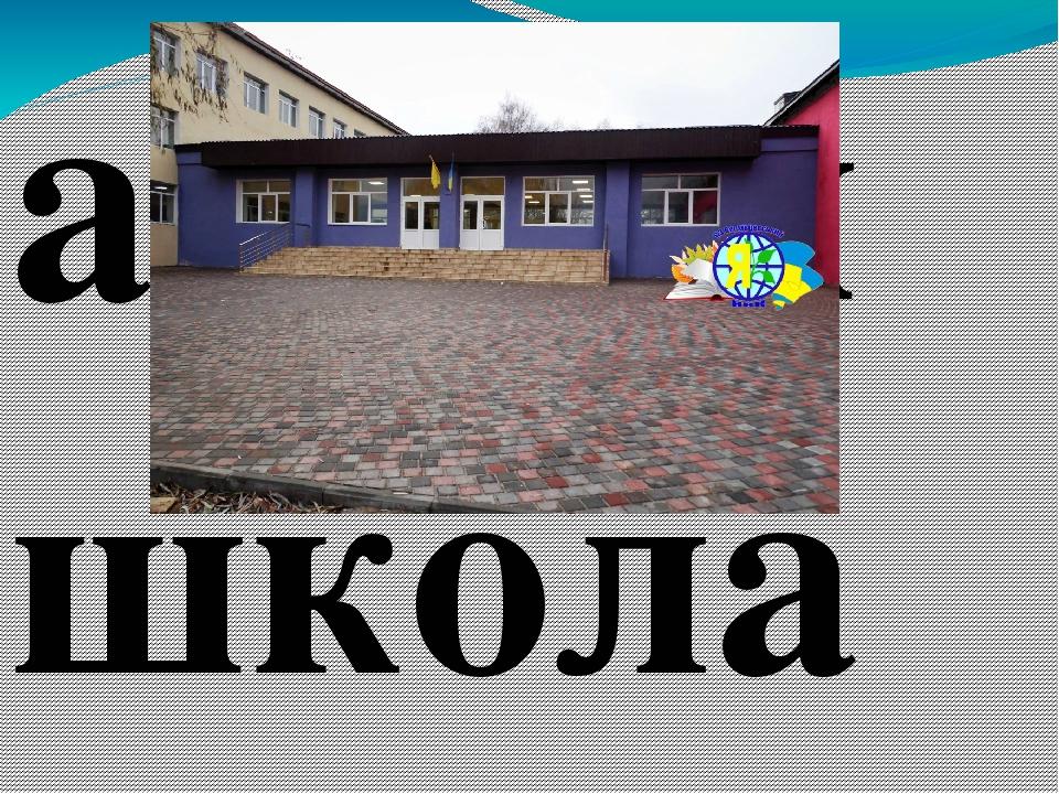 алокш школа