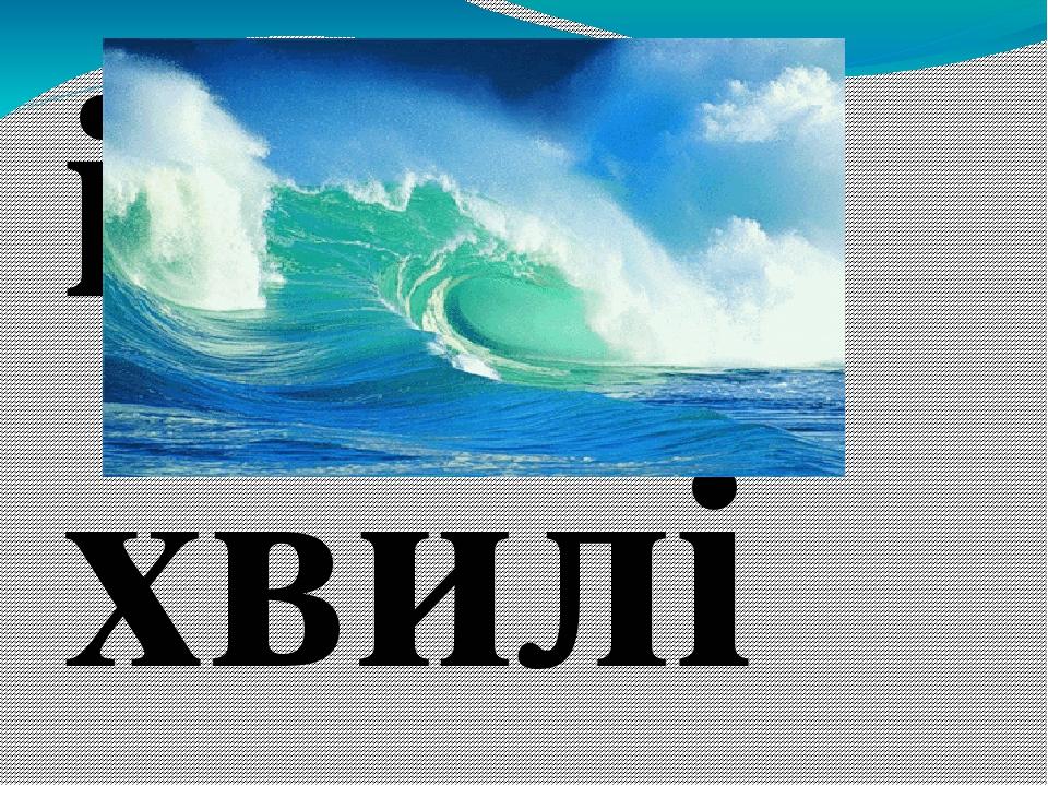 іливх хвилі