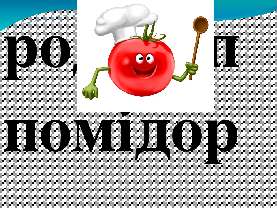 родімоп помідор