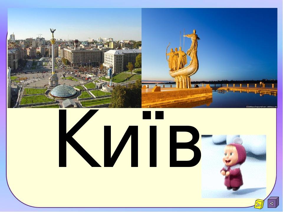 ївКи Київ