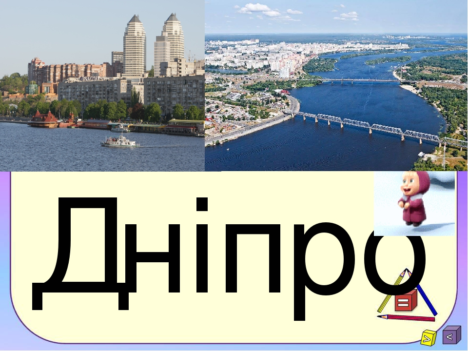 орпінД Дніпро