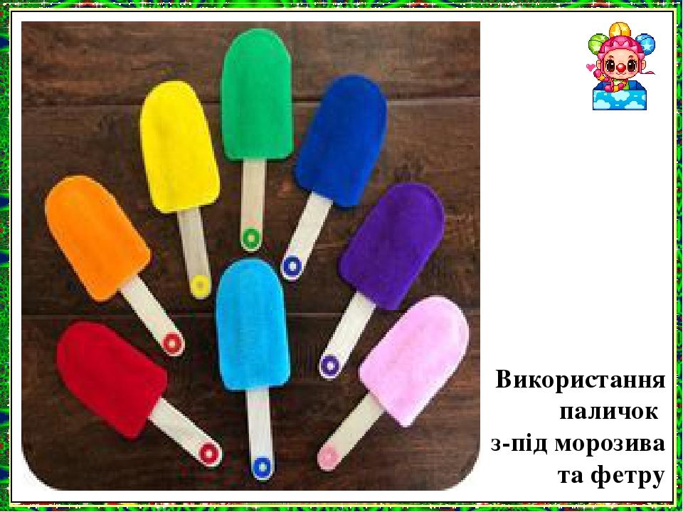 Використання паличок з-під морозива та фетру