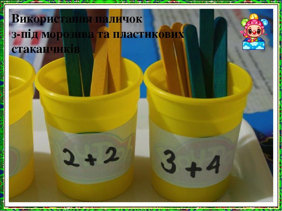 Використання паличок з-під морозива та пластикових стаканчиків