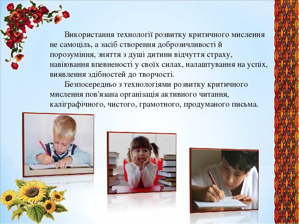 Використання технології розвитку критичного мислення не самоціль, а засіб створення доброзичливості й порозуміння, зняття з душі дитини відчуття ст...