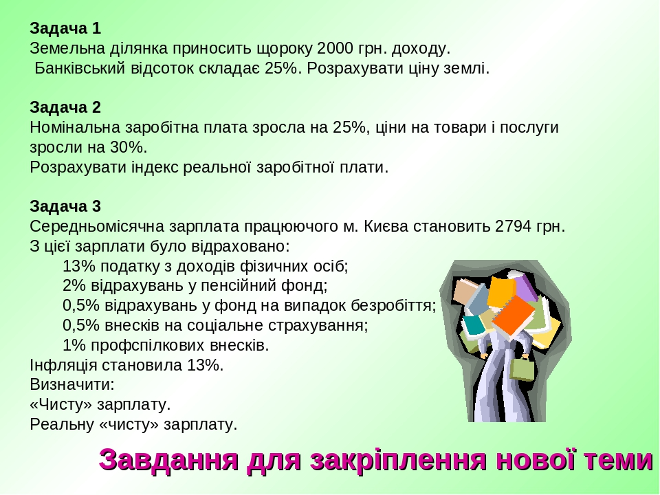 Завдання для закріплення нової теми Задача 1 Земельна ділянка приносить щороку 2000 грн. доходу. Банківський відсоток складає 25%. Розрахувати ціну...