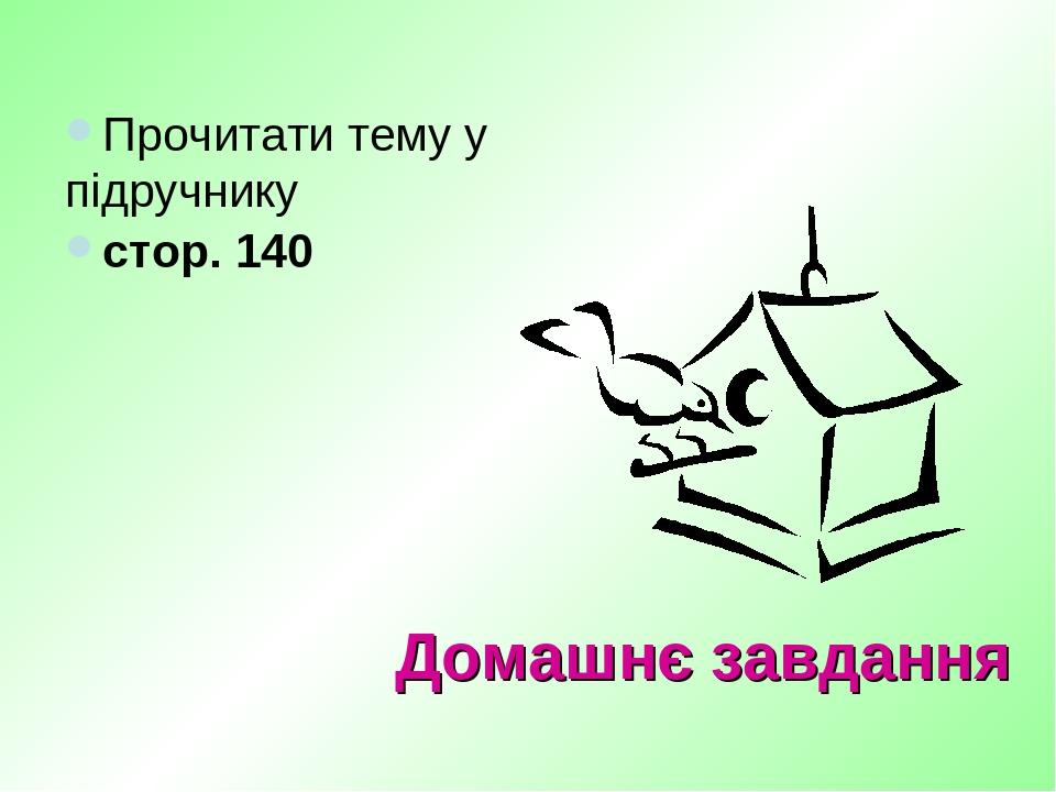 Домашнє завдання Прочитати тему у підручнику стор. 140