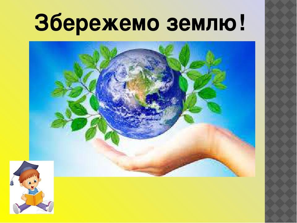 Збережемо землю!