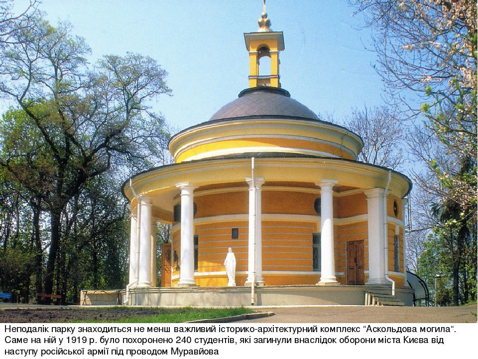 """Неподалік парку знаходиться не менш важливий історико-архітектурний комплекс """"Аскольдова могила"""". Саме на ній у 1919 р. було похоронено 240 студент..."""