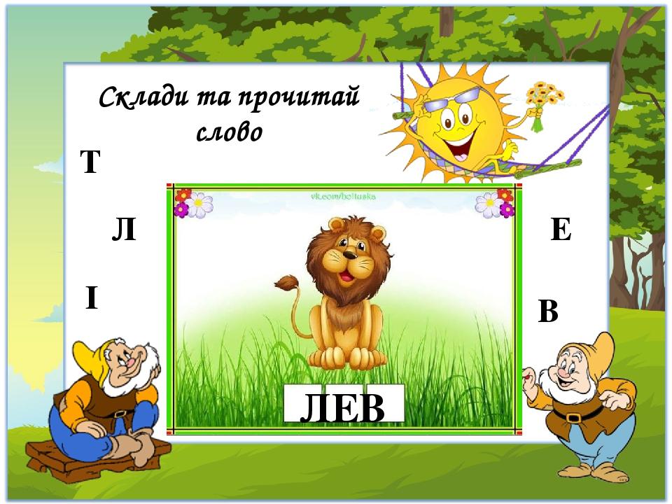 Склади та прочитай слово Т І Е Л В ЛЕВ