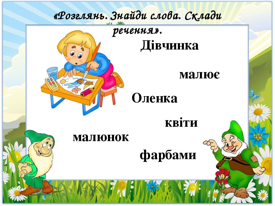 «Розглянь. Знайди слова. Склади речення». Оленка малює малюнок фарбами квіти Дівчинка