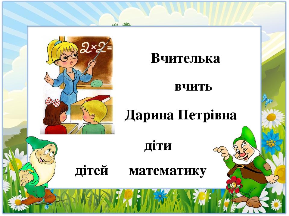 Вчителька Дарина Петрівна вчить діти дітей математику