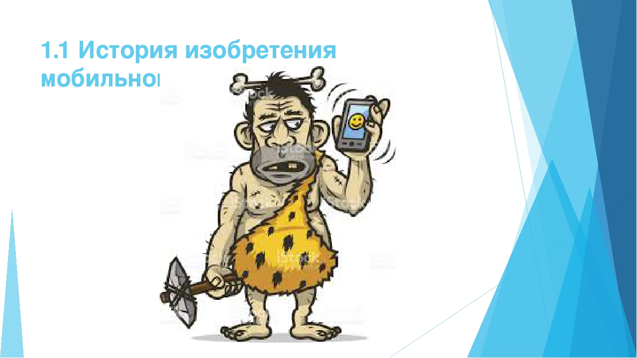 1.1 История изобретения мобильного телефона.