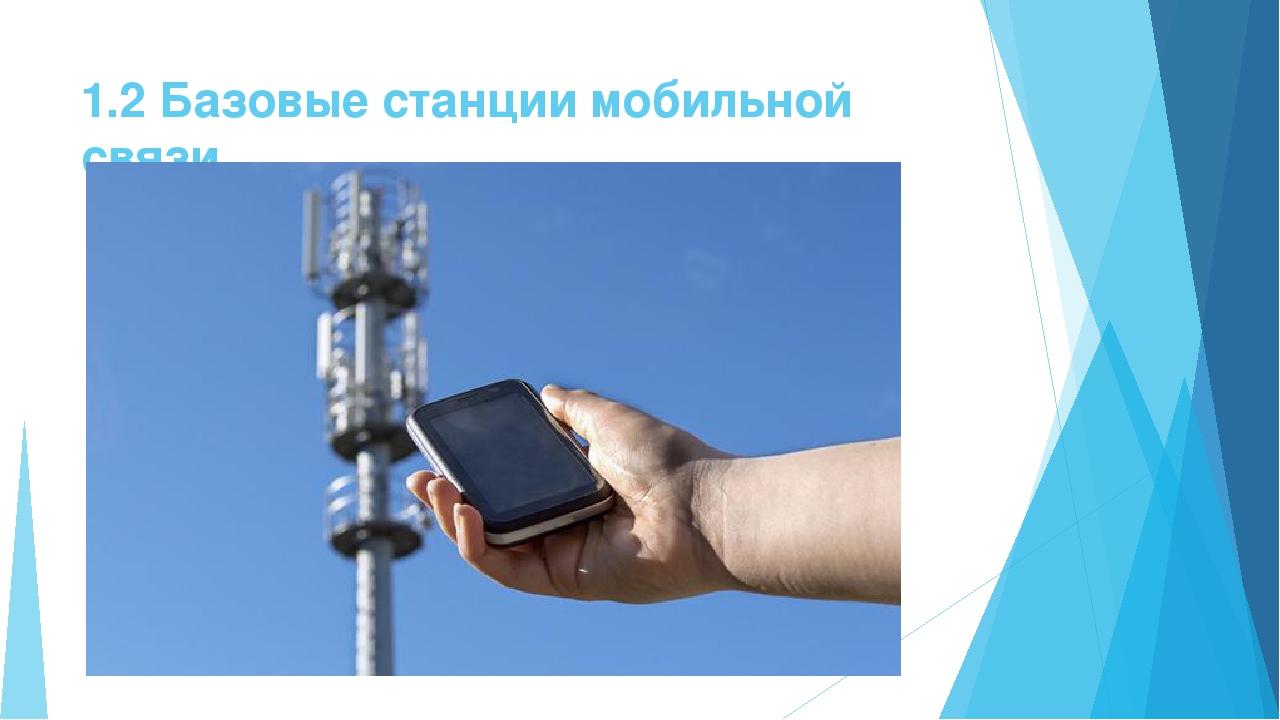 1.2 Базовые станции мобильной связи