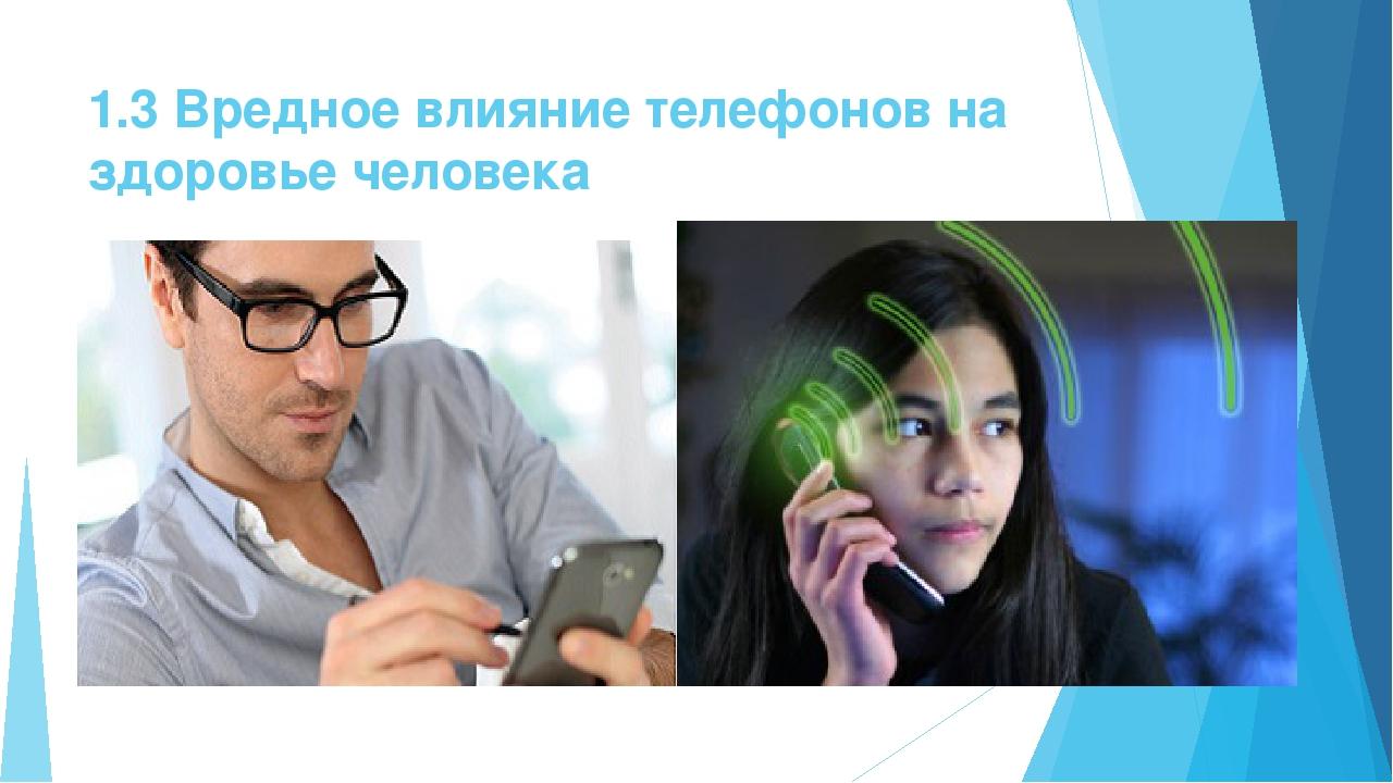1.3 Вредное влияние телефонов на здоровье человека