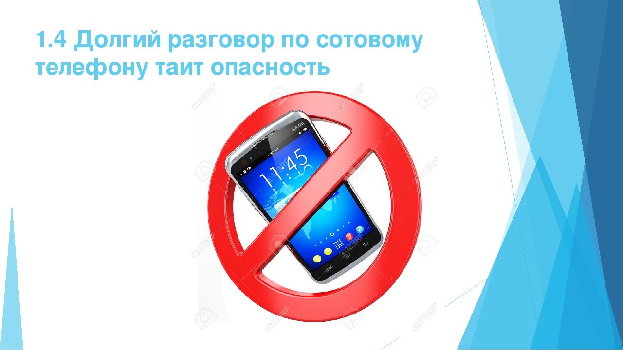 1.4 Долгий разговор по сотовому телефону таит опасность