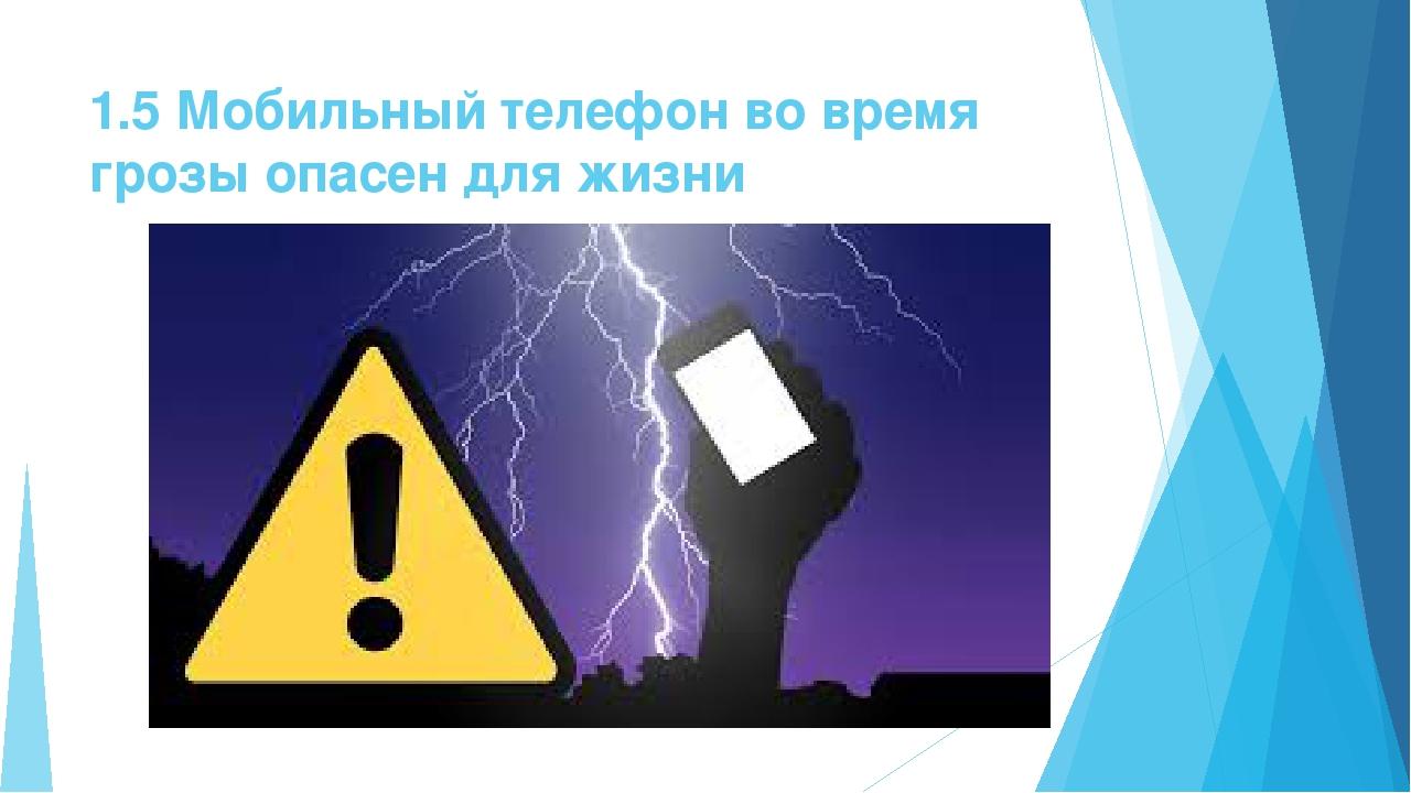 1.5 Мобильный телефон во время грозы опасен для жизни